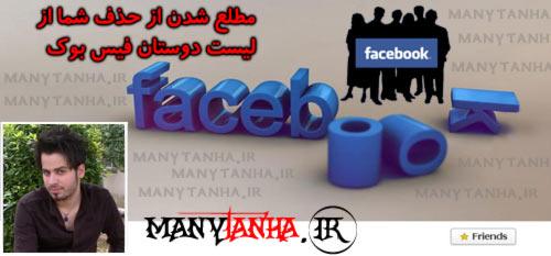 مطلع شدن از حذف شما از لیست دوستان فیس بوك.jpg