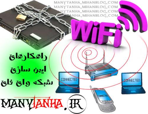 راهكارهای ایمن سازی شبكه وای فای (WiFi)