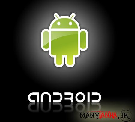 سیستم عامل اندروید (Android)