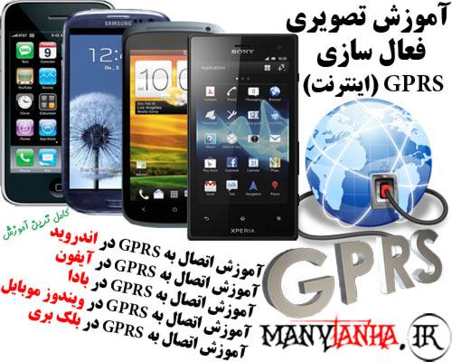 آموزش تصویری فعال سازی GPRS (اینترنت) در گوشی های مختلف