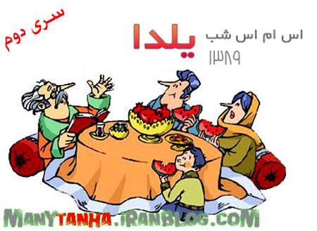 اس ام اس تبریک شب یلدا سری جدید ۸۹ (سری دوم)