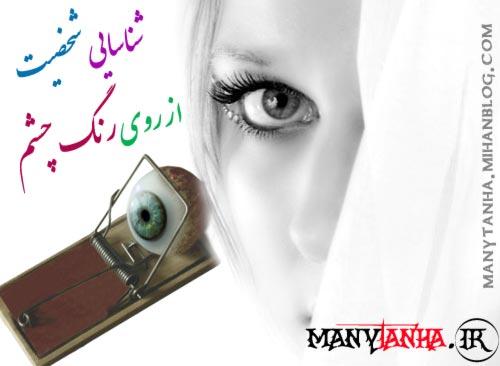 تست شخصیت شناسی رنگ چشم